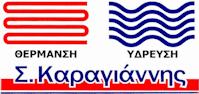 Σταμάτης Καραγιάννης - Θερμουδραυλικές Εγκαταστάσεις και Σέρβις